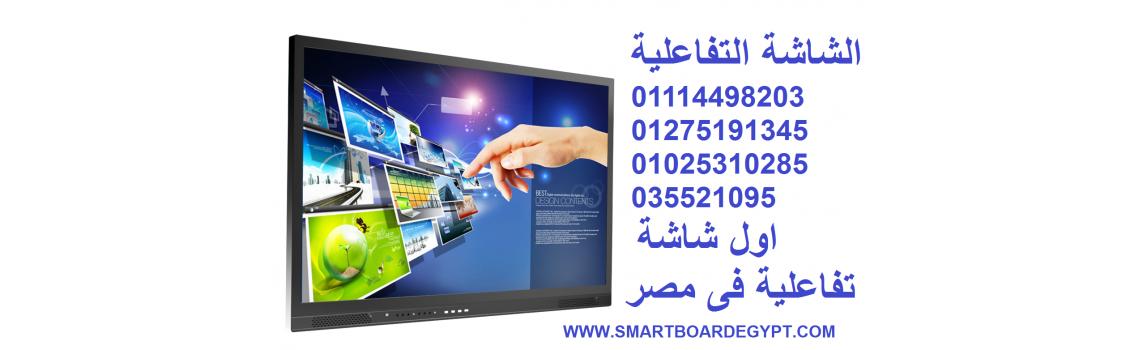 السبورة الذكية Smart-board