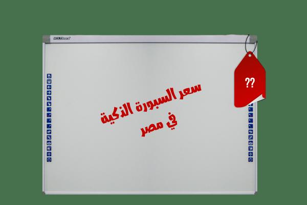 سعر السبورة الذكية في مصر